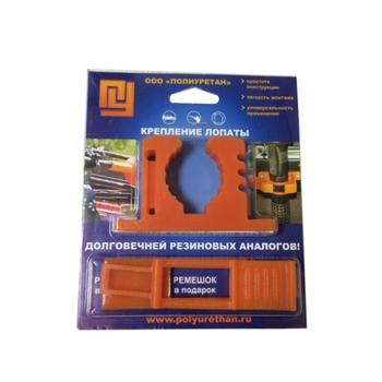 Крепёж для лопаты полиуретановый в блистере с бонусным ремешком 33-30-0129o (оранжевый)
